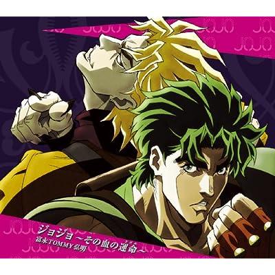 ジョジョ~その血の運命(さだめ)~ (TVアニメ「ジョジョの奇妙な冒険」オープニングテーマ