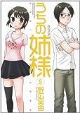 うちの姉様 5 (バンブー・コミックス)