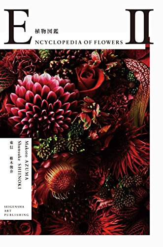 ENCYCLOPEDIA OF FLOWERS II 植物図鑑