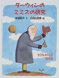 ダーウィンのミミズの研究 (たくさんのふしぎ傑作集)