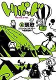 トリポッド 4凱歌 (ハヤカワ文庫 SF)