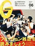 GINZA (ギンザ) 2014年 06月号 [雑誌]