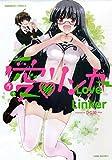 愛・リンカー / ひな姫 のシリーズ情報を見る