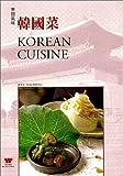 Korean Cuisine (English and Mandarin Chinese Edition)