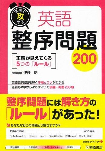 短期で攻める 英語整序問題200(整序)