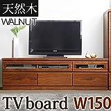 家具 便利 ウォールナット TV台 幅150cm
