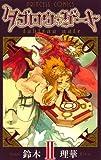 タブロウ・ゲート II (プリンセスコミックス)