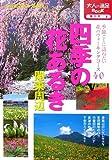 四季の花あるき 関東周辺 (大人の遠足BOOK)