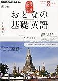 NHK テレビ おとなの基礎英語 2012年 08月号 [雑誌]