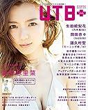UTB+ (アップ トゥ ボーイ プラス) vol.34 (UTB 2016年 11月号 増刊) -
