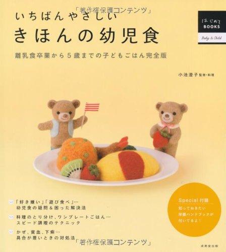 いちばんやさしい きほんの幼児食 (はじめてBOOKS)