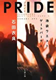 PRIDE プライド―池袋ウエストゲートパーク〈10〉 (文春文庫)