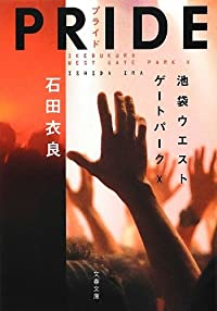 PRIDE(プライド) 池袋ウエストゲートパークX (文春文庫)