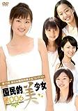 武井咲 DVD 「第11回全日本国民的美少女コンテスト 国民的美少女2006」