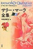 サリー・マーラ全集 (レーモン・クノー・コレクション)