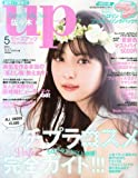 bea's up (ビーズアップ) 2014年 05月号