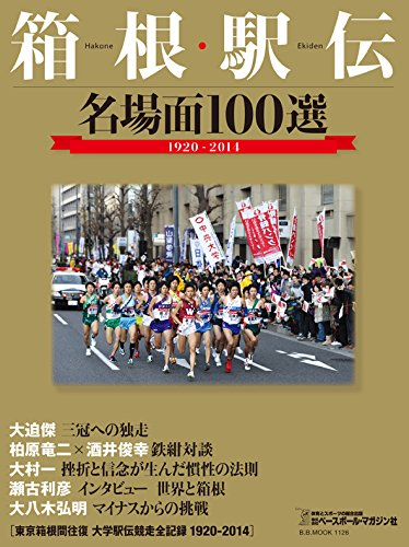 箱根駅伝名場面100選―1920ー2014 (B・B MOOK 1126)