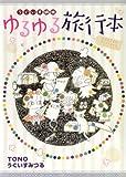 うぐいす姉妹 ゆるゆる旅行本 (DARIA ESSAY COMICS)
