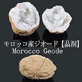 天然石 モロッコ産ジオード【晶洞】水晶原石 完全浄化に 【M 重さ約280gまで】