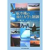 航空機の飛行力学と制御
