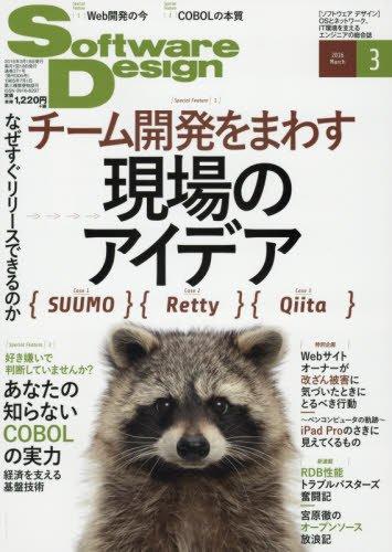 ソフトウェアデザイン 2016年 03 月号 [雑誌]