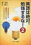 英語は絶対、勉強するな!〈2〉不安が消える・疑問がブッとぶ・マジでペラペラ
