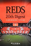 REDS 20th Digest―埼玉新聞で振り返る浦和レッズ20年の軌跡