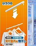 タカラ産業 竿付室内物干し ホセタTF0090  必要な時だけ引き出して使えるスッキリ収納タイプ、スタイリッシュ物干し