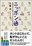 ニッポン通―外国人から見たちょっとヘンなこの国 (知恵の森文庫)