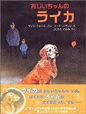 おじいちゃんのライカ (評論社の児童図書館・絵本の部屋)
