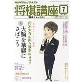 NHK 将棋講座 2013年 07月号 [雑誌]