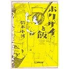 ホクサイと飯<ホクサイと飯> (カドカワデジタルコミックス)