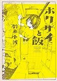ホクサイと飯 (カドカワデジタルコミックス)