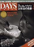 DAYS JAPAN (デイズ ジャパン) 2006年 06月号 [雑誌]