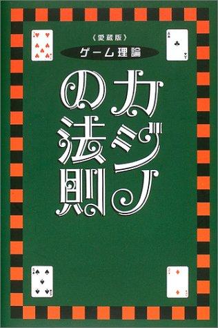 ゲーム理論 カジノの法則 愛蔵版