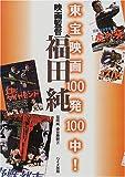 東宝映画100発100中! 映画監督福田純