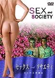 セックスandソサエティ/大人の恋愛講座 [DVD]