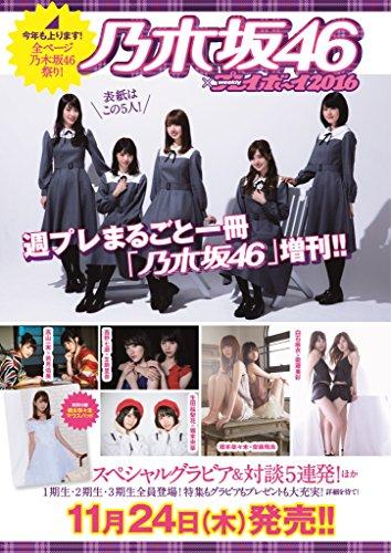 乃木坂46×週刊プレイボーイ2016