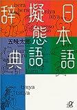 日本語擬態語辞典 (講談社プラスアルファ文庫)