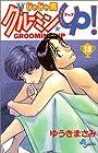 じゃじゃ馬グルーミンUP 第19巻 1999-07発売