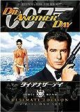 007 ダイ・アナザー・デイ アルティメット・エディション [DVD]