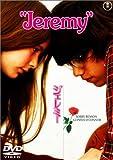 ジェレミー [DVD]