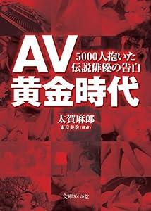 AV黄金時代 5000人抱いた伝説男優の告白 (文庫ぎんが堂)