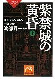 完訳 紫禁城の黄昏(上) (祥伝社黄金文庫)