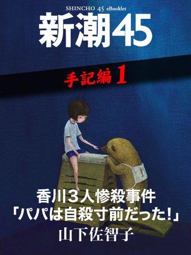 香川3人惨殺事件「パパは自殺寸前だった!」―新潮45 eBooklet 手記編1