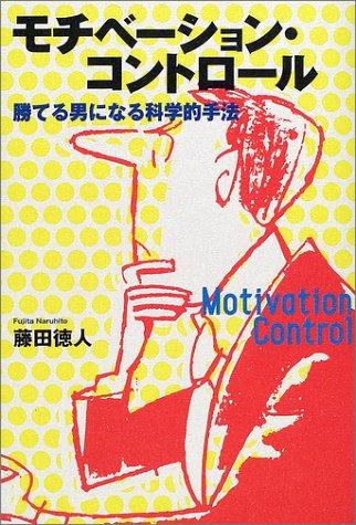 モチベーション・コントロール―勝てる男になる科学的手法