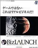 CD-ROM MBAビジネスシミュレーション BizLAUNCH