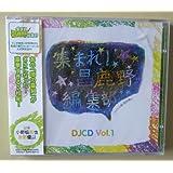 集まれ昌鹿野編集部 DJCD Vol.1