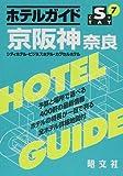 ホテルガイド 京阪神・奈良―シティホテル・ビジネスホテル・カプセルホテル (STAYシリーズ)
