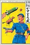 かすとろ式 (Ohta comics)